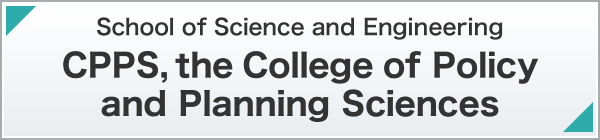 CPPS, the College of Policy and Planning Sciences